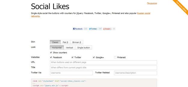 7 Free jQuery Social Sharing Plugins 5